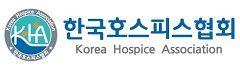 한국호스피스협회